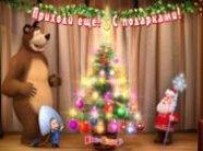 Маша и Медведь: Салфетка 3D: Приходи еще - Елка