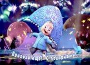 Маша и Медведь: Салфетка 3D: Приходи еще - Зима