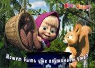 Маша и Медведь: Салфетка 3D: Шишки