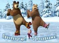 Маша и Медведь: Салфетка: Приходи еще - нальдусМедведями