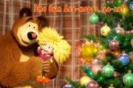 Маша и Медведь: Салфетка: ЭтобылДедМороз,селкой