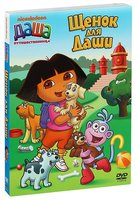 DVD ����-���������������. ������ 7. ����� ��� ���� / Dora the Explorer