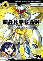 DVD Бакуган. Вторжение гандэлианцев. Выпуск 4 / Bakugan Battle Brawlers