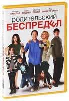 ������������ ��������� (DVD) / Parental Guidance