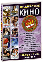 Индийское Кино: Мелодрамы, выпуск 2 (10 в 1) (DVD) / Ek Dhun Banaras Kee / Film Star / Kya Yehi Pyaar Hai / Tere Mere Sapne / Tehzeeb / Oops! / Kareeb / Main Hoon Na / Kucch To Hai / There Must Be Something / Aap Mujhe Achche Lagne Lage / Amall