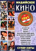 DVD Индийское кино: Супер-хиты, выпуск 2 (10 в 1) / Kachche Dhaage / Jungle / Armaan / Hum Saath-Saath Hain: We Stand United / Chameli / Kadhalan / Ehsaas / Gumrah / Shool