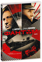 Фантом (DVD) / Phantom