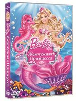 �����: ��������� ��������� (DVD) / Barbie: The Pearl Princess