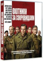 �������� �� ����������� (DVD) / The Monuments Men