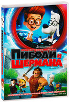 ����������� ������� ������ � ������� (DVD) / Mr. Peabody & Sherman