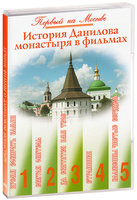 Первый на Москве. История Данилова монастыря в фильмах
