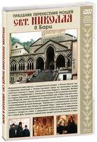 Праздник перенесения мощей Свт. Николая в Бари (2 DVD)