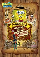 ����� ��� ���������� �����. ������ 11. ����� ��� �� ����� ������ (DVD) / Spongebob Squarepants