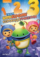 Команда Умизуми. Выпуск 1 (DVD) / Team Umizoomi