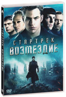 ��������: ��������� (DVD) / Star Trek Into Darkness