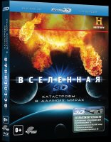 Blu-Ray Вселенная: Катастрофы в далеких мирах 3D (Real 3D Blu-Ray) / Catastrophes that Changed the Planets