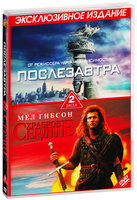 DVD Послезавтра + Храброе сердце (2 DVD) / The Day After Tomorrow Braveheart