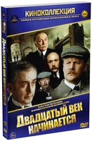 Шерлок Холмс и доктор Ватсон: ХХ век начинается