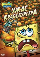 ����� ��� ���������� �����. ������ 12. ���� ������������ (DVD) / Spongebob Squarepants