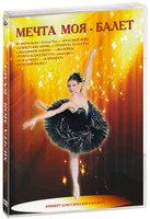 Мечта моя - балет