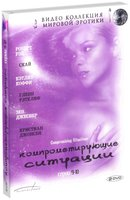 DVD ���������������� ��������. ����� 9-10. / Compromising Situations