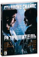 ����������� (DVD) / Demolition Man