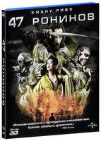 47 ������� (Real 3D Blu-Ray + Blu-Ray) (2 Blu-Ray)