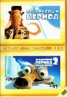 ���������� ������ + ���������� ������ 2. ���������� ���������� (2 DVD) / Ice Age / Ice Age 2: The Meltdown