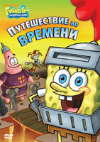 ����� ��� ���������� �����. ������ 8. ����������� �� ������� (DVD) / Spongebob Squarepants