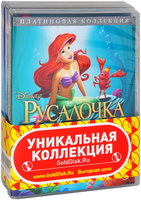 Русалочка: Трилогия (3 DVD) / The Little Mermaid / The Little Mermaid II: Return to the Sea / The Little Mermaid: Ariel's Beginning