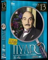DVD Пуаро. Сезон 13 (5 DVD) / Agatha Christies Poirot: The Big Four (2013 TV episode)
