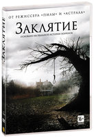 DVD Заклятие / The Conjuring