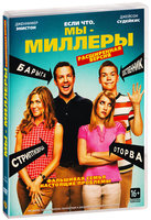 DVD �� � �������. ����������� ������ / We're the Millers