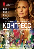 Конгресс (DVD) / The Congress