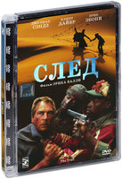 DVD След / The Trail