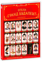 Отель «Гранд Будапешт» (DVD) / The Grand Budapest Hotel