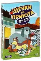 DVD ����� �� ������ � 17. ����� 1. ������ 1 / Pound Puppies
