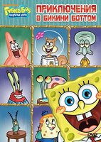 ����� ��� ���������� �����. 16. ����������� � ������ ������ (DVD) / Spongebob Squarepants
