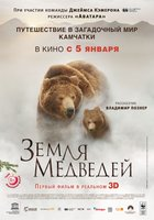 Земля медведей (Real 3D Blu-Ray) / Land of the Bears