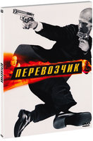 DVD Перевозчик / The Transporter/ Le Transporteur