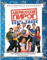������������ �����: ����� ����� + ������������ �����: ��� � ����� (2 DVD) / American Pie Presents: The Book of Love