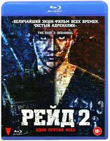 Рейд 2 (Blu-Ray) / The Raid 2: Berandal