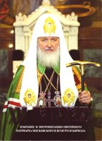 XVI Патриарх. Избрание и интронизация Святейшего Патриарха Московского и всея Руси Кирилла.