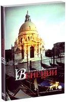 Православные святыни Венеции