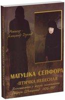 Матушка Сепфора — птичка Небесная. Воспоминания о жизни схимонахини Сепфоры