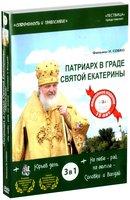 Патриарх в граде Святой Екатерины. Три фильма И. Собко.