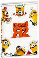 ������ � - 2 (DVD) / Despicable Me 2