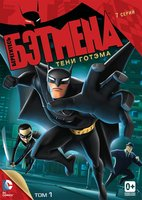DVD ���������� �������: ���� ������. ����� 1. ������ / Batman