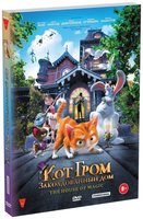��� ���� � ������������� ��� (DVD) / The House of Magic