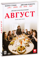 Август: Графство Осейдж (DVD) / August: Osage County